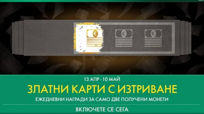 bet365-zlatni-karti