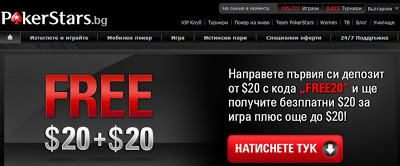 pokerstars-free