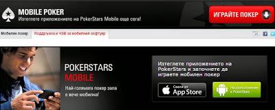 pokerstars-telefon