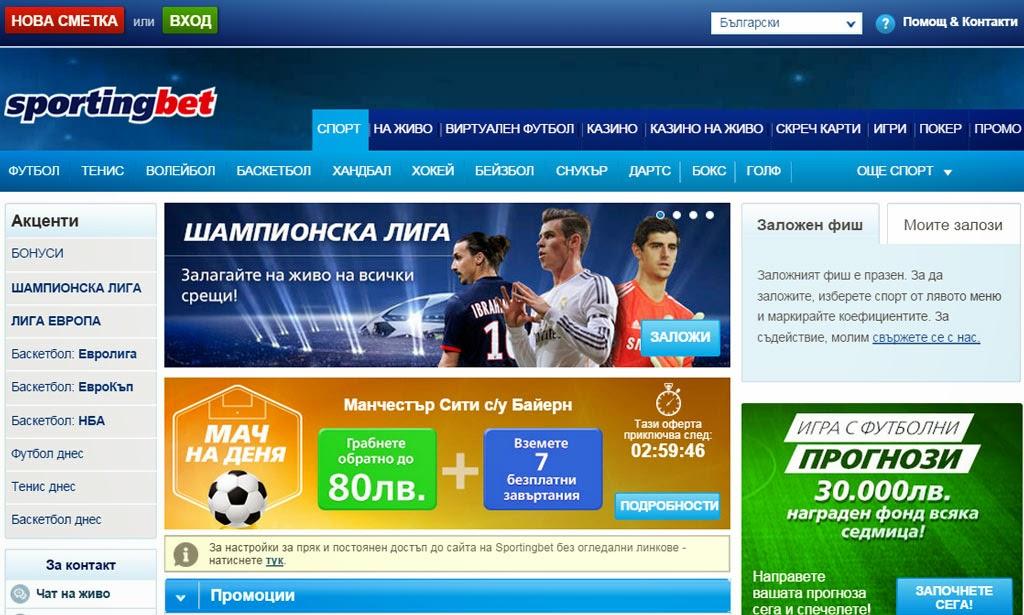 Sportingbet на български език