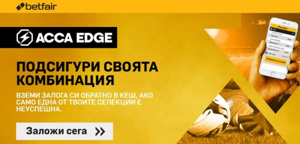 betfair-acca-edge