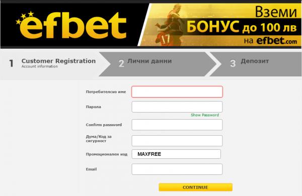 efbet-kod-za-bonus