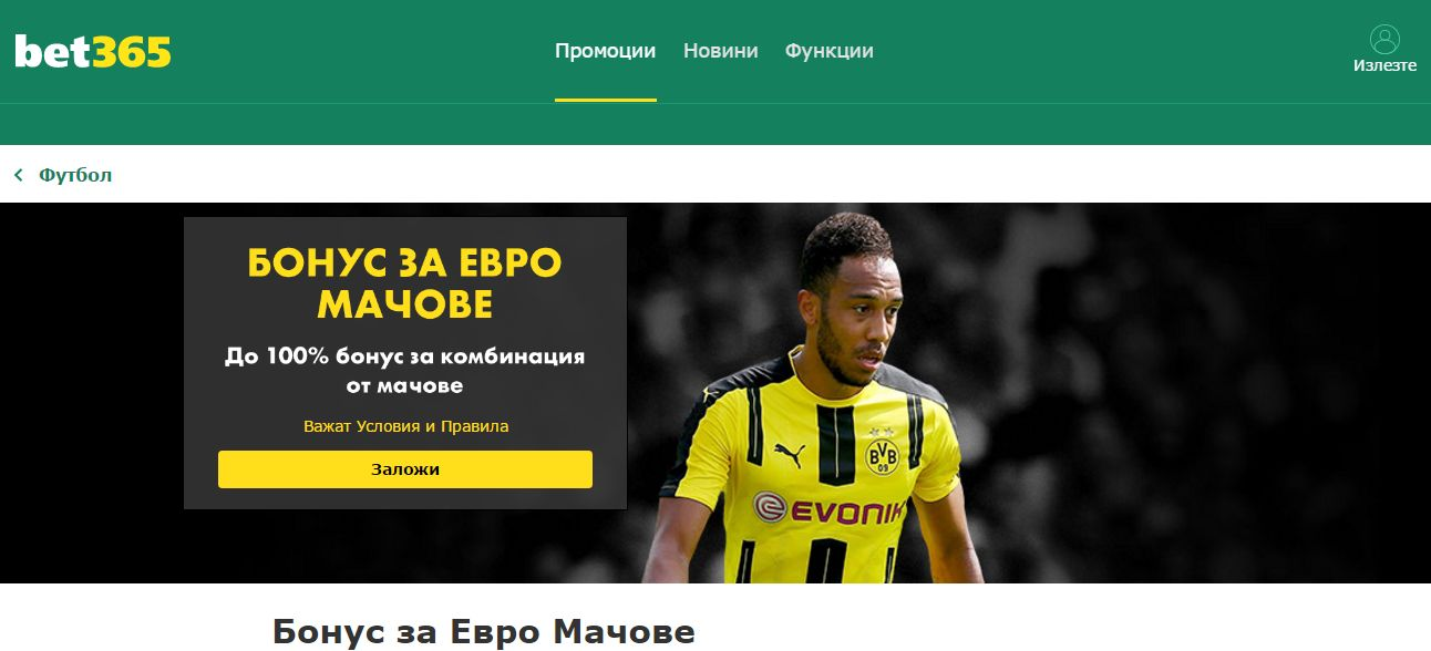 bet365-bonus-evro-machove