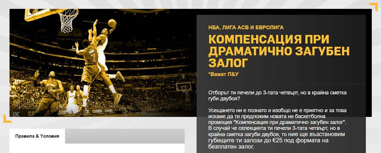 betfair-promocia-basketbol
