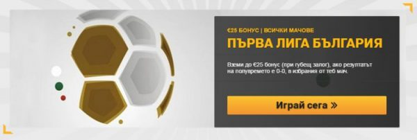 betfair-bonus-bg-machove