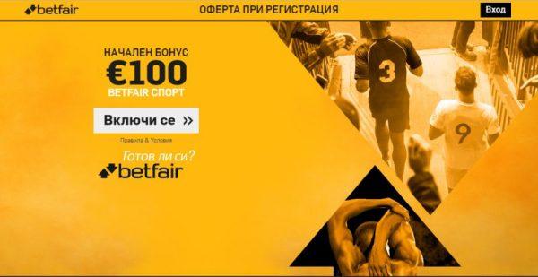 bonus-100evro-betfair