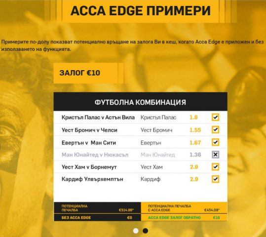 betfair-acca-edge-2