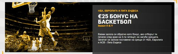 betfair-promocia-basketball
