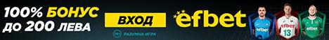 Efbet регистрация - Вземи начален бонус 200 лева