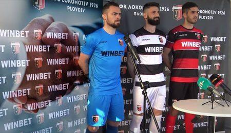 Winbet официален спонсор на Локомотив