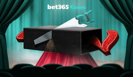 Bet365 Магичен Уикенд