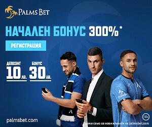 Palsms Bet Начален Бонус 300%